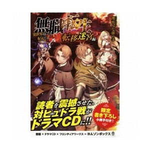 無職転生 〜異世界行ったら本気だす〜 転移迷宮編 ドラマCDブックレット CD