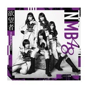 SME NMB48 / 18thシングル「欲...の関連商品10