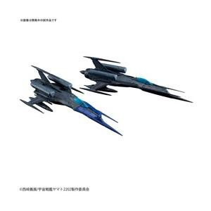 バンダイスピリッツ メカコレクション 宇宙戦艦ヤマト2202 愛の戦士たち 零式52型改 自律無人戦...