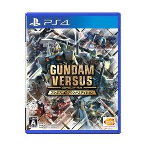 バンダイナムコエンターテインメント GUNDAM VERSUS (ガンダム バーサス) プレミアムGサウンドエディション 期間限定生産版 【PS4ゲームソフト】 y-sofmap