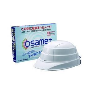 加賀産業 折りたたみ型収縮式ヘルメット「オサメット」(ホワイト)