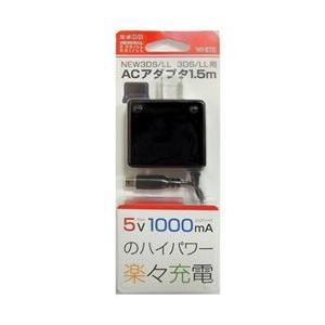 BIC(プライベートブランド) 【ビックカメラグループオリジナル】 3DS/3DS LL用 ACアダプタ150cm ブラック (New3DS(LL)/3DS(LL)/DSi(LL)対応) [BKS-N3ACBK]