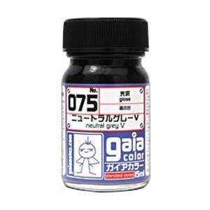 【お取り寄せ】ガイアノーツ 基本カラーシリーズ 075 ニュートラルグレーV (光沢)