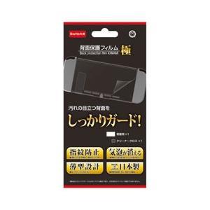 コロンバスサークル 背面保護フィルム 極 Switch用 [CC-NSHKF-CL] y-sofmap
