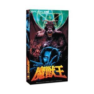 softgarage 魔獣王 【SFC/SFC互換機】|y-sofmap