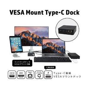 小型でVESAマウントが可能なType-Cドッキングステーション。HDMI、LAN、イヤホン、USB...