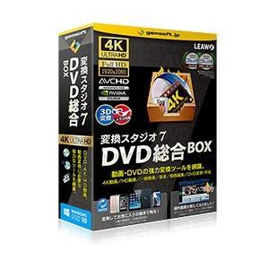 ジェムソフト 変換スタジオ7 DVD総合BOX Win/CD