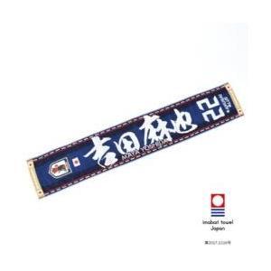 マッス サッカー日本代表応援グッズ タオルマフラー(#22 吉田麻也/約200×1100mm)O-3...