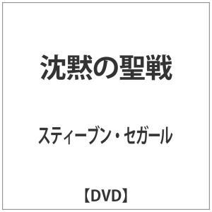 スティーヴン・セガール×監督チン・シウトン※『HERO』『LOVERS』アクション監督。<ハリウッド...