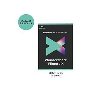 WONDERSHARE Wondershare FilmoraX 永続ライセンス PKG Windo...