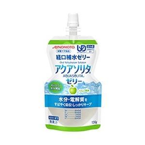 味の素 【アクアソリタ】ゼリーAP(りんご風味)130g [振込不可]