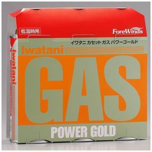 寒冷地用のカセットガス3本パック