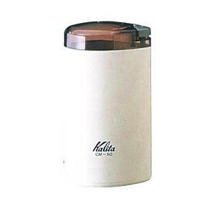 カリタ CM-50(ホワイト) 電動コーヒーミル|y-sofmap