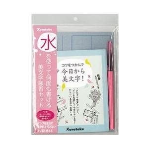 クレタケ(呉竹精昇堂) 水を使って何度も書ける美文字練習セット(硬筆) DAW1007|y-sofmap