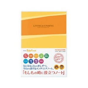 コクヨ [ノート] エンディングノート (もしもの時に役立つノート) (セミB5・64ページ) LE...
