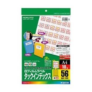 ファイル・マニュアル・電話帳などのインデックスラベルをカラーレーザー・カラーコピー機で簡単に美しく出...