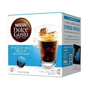 ネスレ日本 CFI16002 ドルチェグスト専用カプセル 「アイスコーヒーブレンド」(16杯分)