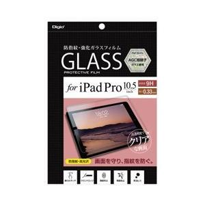 ナカバヤシ iPadPro10.5inch用ガラスフィルム 光沢指紋防止 TBFIPP172GFLS|y-sofmap