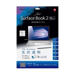 ナカバヤシ SurfaceBook2(15インチ)用液晶保護フィルム ブルーライトカット透明光沢