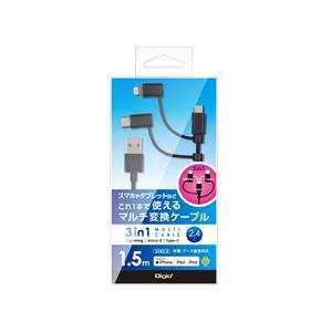 ナカバヤシ 3in1 マルチケーブル 1.5m(Lightning microB TypeC) ブラック [Type-Aオス/microBオス/Type-Cオス] ZUHLNCMBA215BK|y-sofmap
