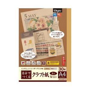 ナカバヤシ 自分で作るクラフト紙 厚口[各種プリンタ /A4サイズ /30枚] JPK-A430T-...