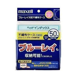 日立マクセル FBDIS-50WH 不織布 ケ...の関連商品8