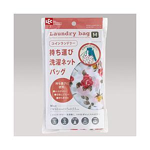 レック 持ち運び洗濯ネットバッグM W00089