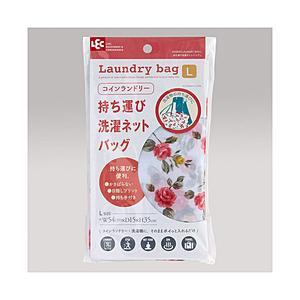 レック 持ち運び洗濯ネットバッグL W00090