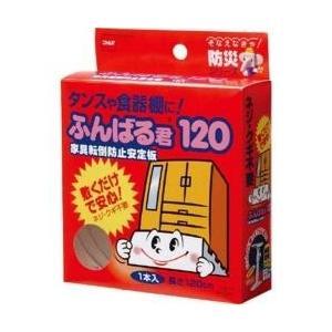 ニトムズ Nitoms 家具転倒防止安定板 「ふんばる君120」(1本入り/長さ120cm) M60...