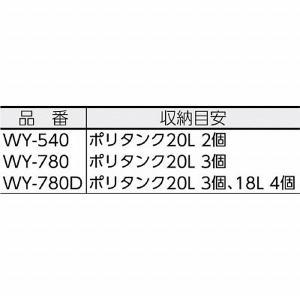 アイリスオーヤマ ワイドストッカー WY-78...の詳細画像1
