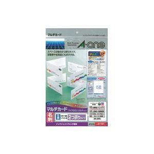 【お取り寄せ】A-one 51151 マルチカード インクジェットプリンタ兼用紙(白無地 A4判 5面 2つ折り名刺サイズ/10シート(50枚))