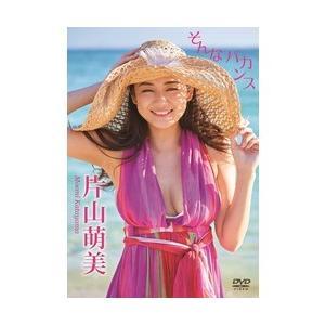 ハピネット 片山萌美 / そんなバカンス DVD