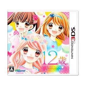 今、小学生女児に一番人気のあるまんが「12歳。」のゲーム第3弾! ついに待望の『カコ』&『小日向』が...
