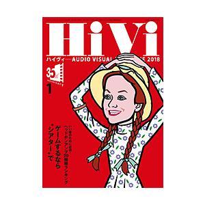 ステレオサウンド HiVi(ハイヴィ) 2018年1月号 【書籍】|y-sofmap