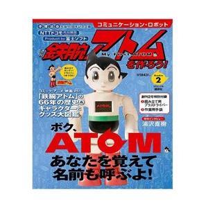 講談社 コミュニケーション・ロボット 週刊 鉄腕アトムを作ろう! 2017年 2号 5月2日号 【書籍】|y-sofmap