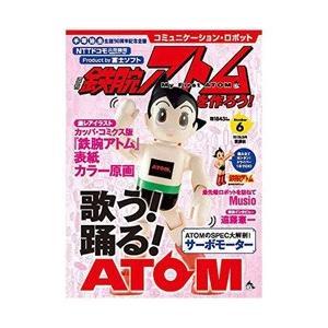 講談社 コミュニケーション・ロボット 週刊 鉄腕アトムを作ろう! 2017年 6号 6月6日号 【書籍】|y-sofmap