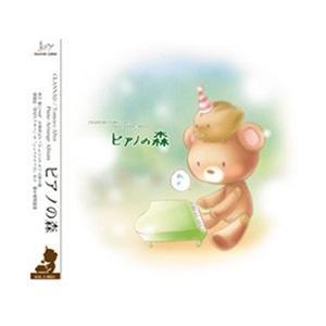 〔水月 陵による、生演奏ピアノアレンジアルバム第2弾〕 メーカー名<Key Sounds Label...