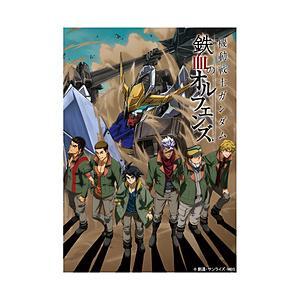 【2020/03/27発売予定】 機動戦士ガンダム 鉄血のオルフェンズ Blu-ray BOX St...