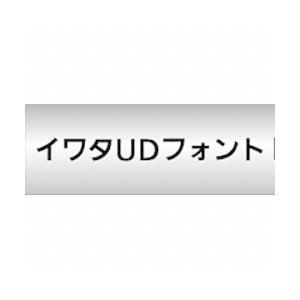 〔OpenType〕 イワタUDフォント。(Win・Mac版)