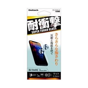 オウルテック(Owltech) iPhone XR用 6.1対応耐衝撃ガラス反射・指紋防止アンチグレア OWL-GTIA61-AG|y-sofmap