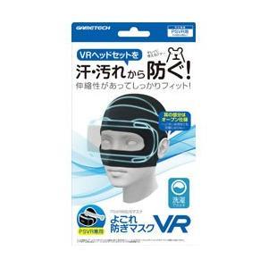 VRヘッドセットを汗・汚れから防ぐ! 伸縮性があるので、しっかりフィットします!