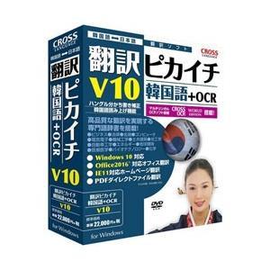 クロスランゲージ 〔Win版〕 翻訳ピカイチ 韓国語 V10+OCR (ホンヤクピカイチ カンコクゴ V10)