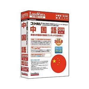 ロゴヴィスタ コリャ英和!中国語 2019 for Win