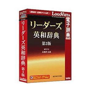 ロゴヴィスタ 〔Win・Mac版〕 LogoVista電子辞典シリーズ リーダーズ英和辞典 第3版
