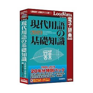 ロゴヴィスタ 現代用語の基礎知識 2000-2019 20年分特別パック