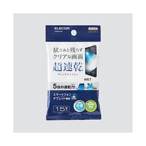 エレコム スマートフォン/タブレット対応 超速乾ウェットティッシュ ハンディタイプ 15枚入 P-WCST15P|y-sofmap