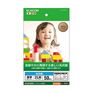 エレコム EJK-GAN2L50(EJK-GAN...の商品画像