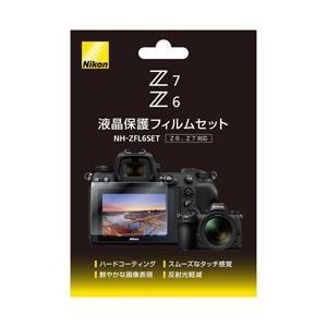ニコン(Nikon) Z6、Z7液晶保護フィルムセット NH-ZFL6SET