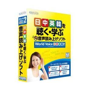 高電社 〔Win版〕 WorldVoice 日中英韓 2 (ワールド ボイス 日中英韓 2)