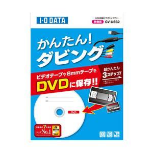 アイオーデータ機器 GV-USB2(USB接続ビデオキャプチャー)